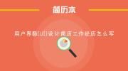 用户界面(UI)设计简历工作经历怎么写