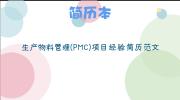 生产物料管理(PMC)项目经验简历范文