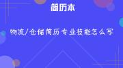 物流/仓储简历专业技能怎么写