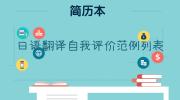 日语翻译自我评价范例列表