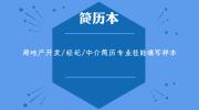 房地产开发/经纪/中介简历专业技能填写样本
