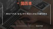 房地产开发/经纪/中介简历工作经历填写样本