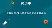 总裁助理/董秘简历自我评价填写样本