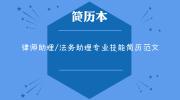 律师助理/法务助理专业技能简历范文