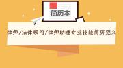 律师/法律顾问/律师助理专业技能简历范文