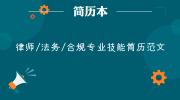 律师/法务/合规专业技能简历范文