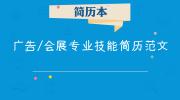 广告/会展专业技能简历范文