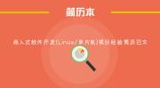 嵌入式软件开发(Linux/单片机)项目经验简历范文