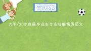 大学/大专应届毕业生专业技能简历范文