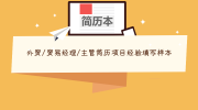 外贸/贸易经理/主管简历项目经验填写样本