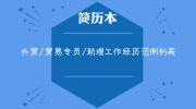 外贸/贸易专员/助理工作经历范例列表