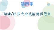 助理/秘书专业技能简历范文