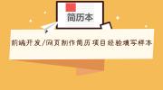 前端开发/网页制作简历项目经验填写样本