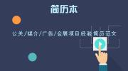 公关/媒介/广告/会展项目经验简历范文
