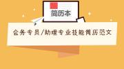 会务专员/助理专业技能简历范文