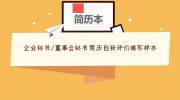 企业秘书/董事会秘书简历自我评价填写样本
