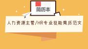 人力资源主管/HR专业技能简历范文