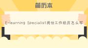E-learning Specialist岗位工作经历怎么写