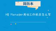 HR Manager崗位工作經歷怎么寫