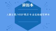 人事主管/HRBP简历专业技能填写样本