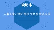人事主管/HRBP简历项目经验怎么写