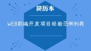 WEB前端开发项目经验范例列表