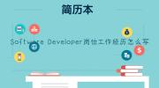 Software Developer岗位工作经历怎么写