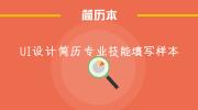 UI设计简历专业技能填写样本