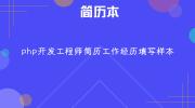 php开发工程师简历工作经历填写样本
