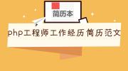 php工程师工作经历简历范文