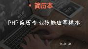 PHP简历专业技能填写样本