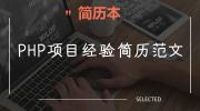 PHP项目经验简历范文