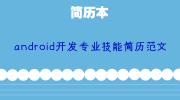 android开发专业技能简历范文