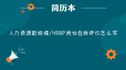 人力资源副经理/HRBP岗位自我评价怎么写