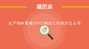 生产物料管理(PMC)岗位工作经历怎么写
