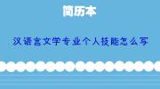 汉语言文学专业个人技能怎么写