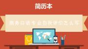 商务日语专业自我评价怎么写