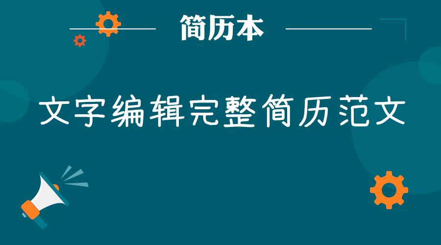 com 经验:1年 意向:文字编辑 教育背景 时间:2008-09 - 2011-07 学校