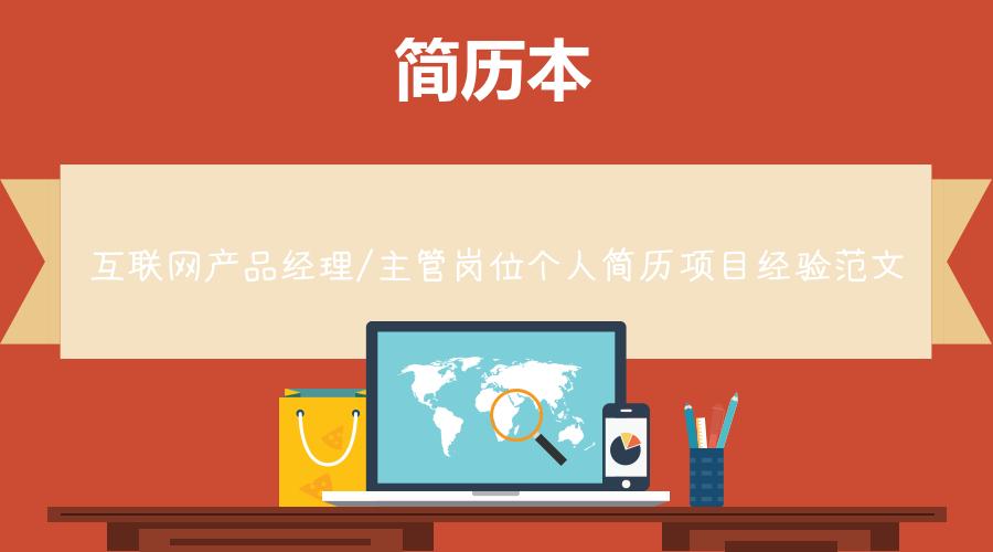 互联网产品经理/主管岗位个人简历项目经验范文