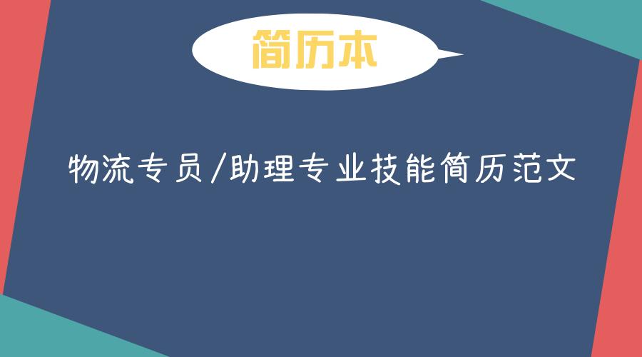 物流专员/助理专业技能简历范文