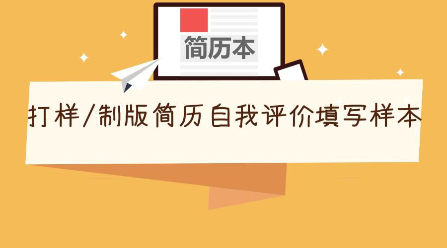 打样/制版简历自我评价填写样本