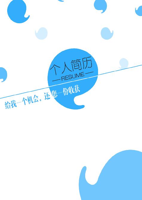 COV011简历封面