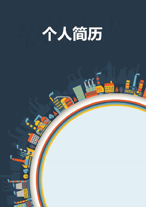 COV013简历封面