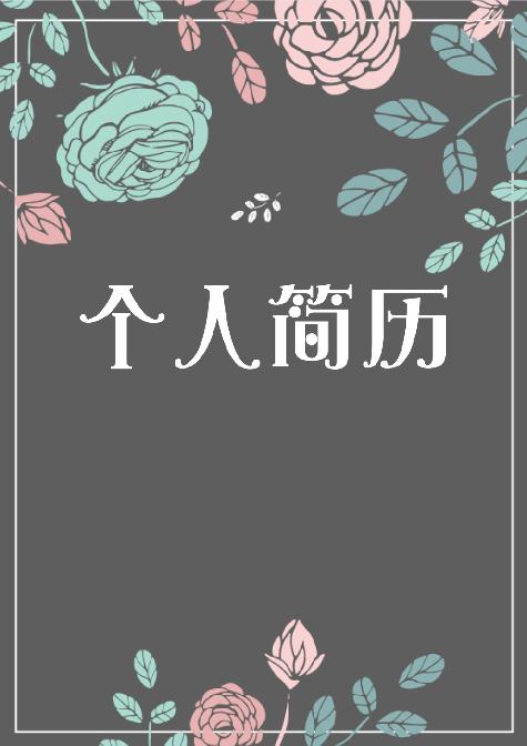 COV015简历封面