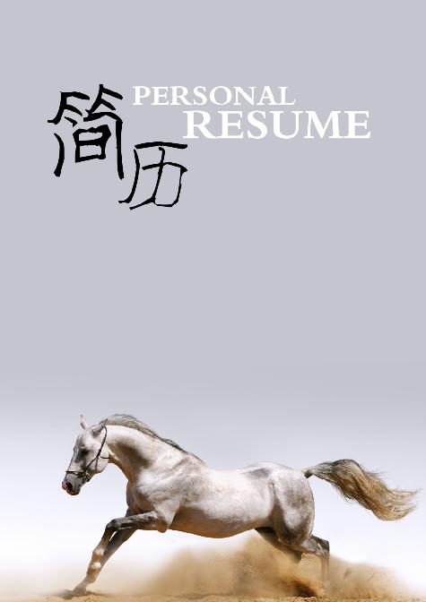 COV016简历封面