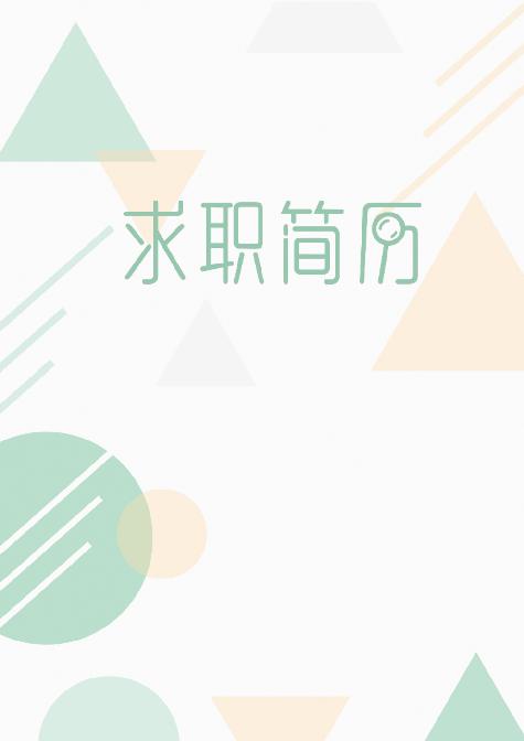 COV017简历封面
