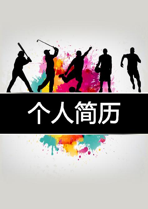 COV019简历封面