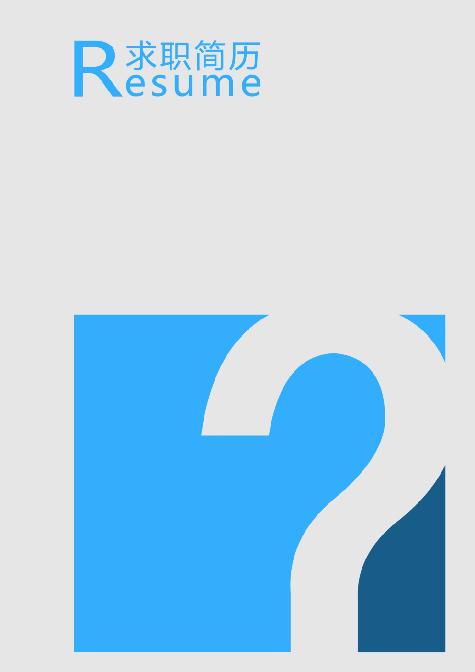 COV023简历封面