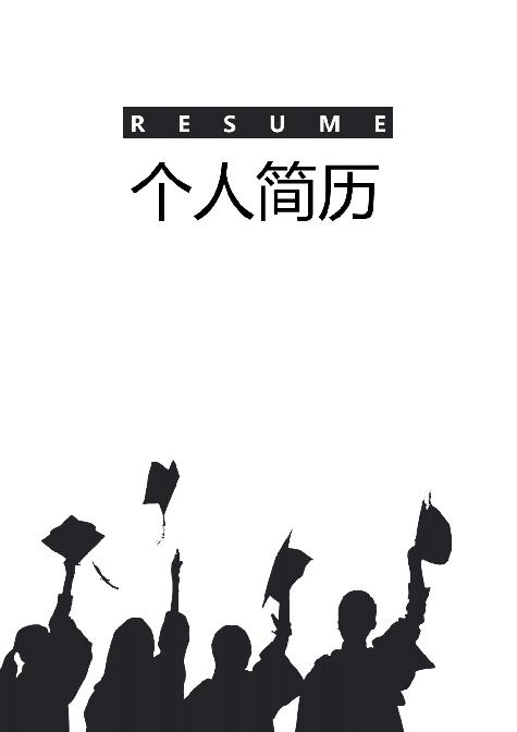 COV024简历封面