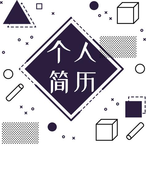 COV025简历封面